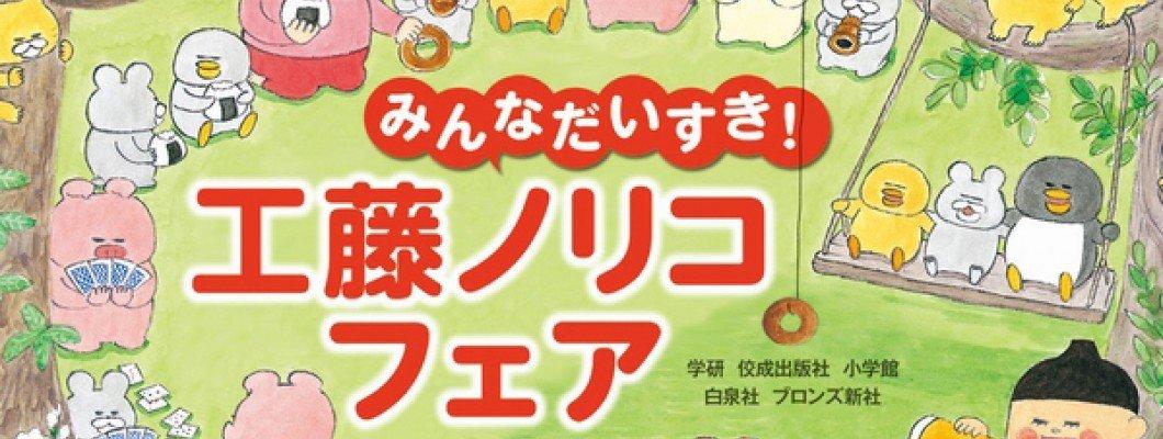工藤紀子的童書旅行──幼兒繪本推薦