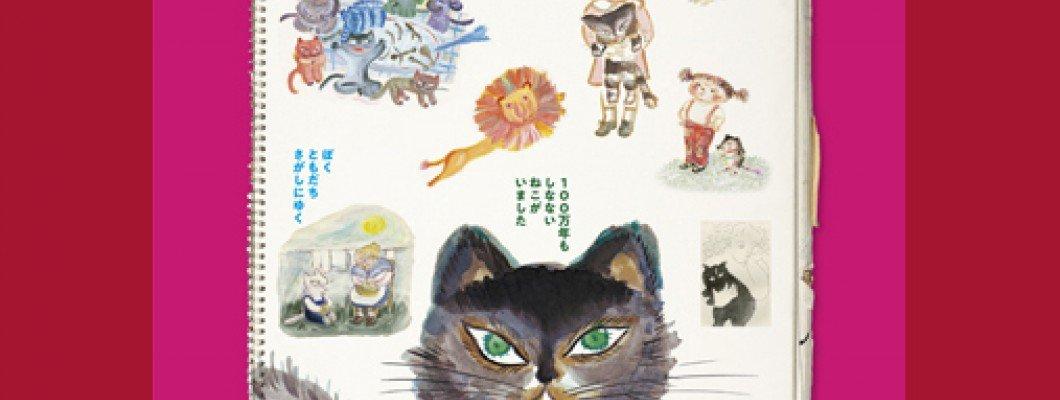佐野洋子的熟齡繪本介紹──向摯愛說一聲「慶幸與您相遇」