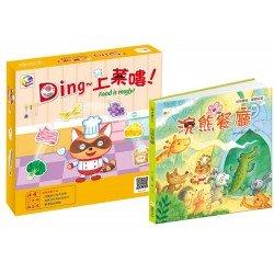 Ding~上菜嘍+浣熊餐廳【幼兒桌遊+繪本】