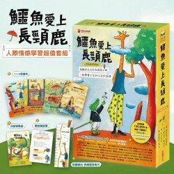 鱷魚愛上長頸鹿 人際情感學習套組  全四冊附書盒