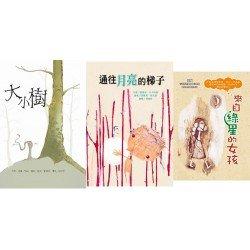 我的環保書 3冊套書