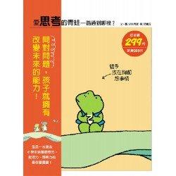 愛思考的青蛙2 路通到哪裡