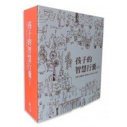 孩子的智慧行囊(下) (8本精裝圖畫書+1本導讀手冊+2片故事CD)