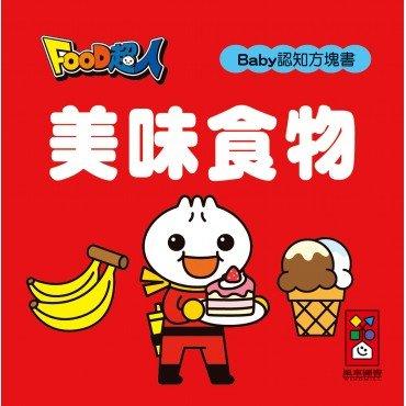 美味食物-FOOD超人Baby認知方塊書