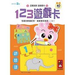 123遊戲卡-企鵝派對遊戲圖卡
