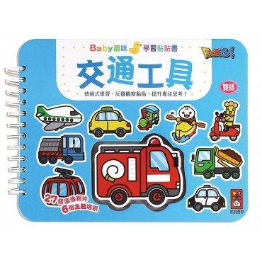 交通工具-Baby趣味學習貼貼書