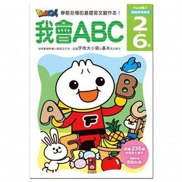 我會ABC-FOOD超人頭腦開發練習(2~6歲)