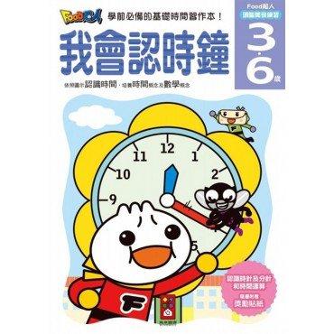 我會認時鐘-FOOD超人頭腦開發練習(3~6歲)