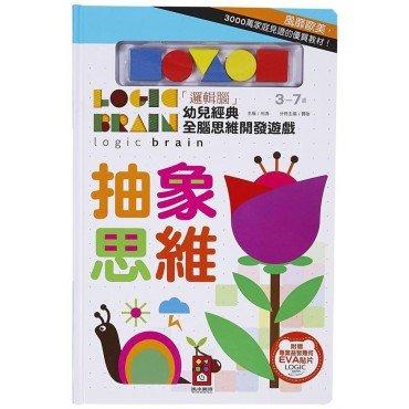 抽象思維-「邏輯腦」幼兒經典全腦思維開發遊戲