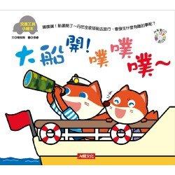 交通工具小繪本:大船開!噗噗噗