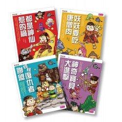 【奇想西遊記】套書(4冊)