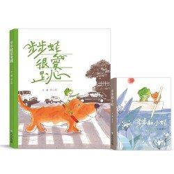 【作者限量簽名版】步步蛙很愛跳+步步和小蛙 (套書)