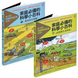 家庭必備‧聰明回答孩子問題的科學小百科(2冊套書)
