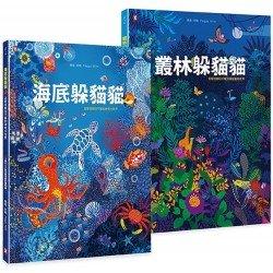 觀察是學習的基礎!給孩子的最美禮物書《叢林躲貓貓》+《海底躲貓貓》,怎麼找都玩不膩的400個觀察力訓練套書