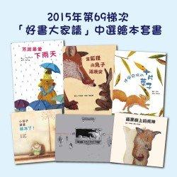 2015年第69梯次「好書大家讀」中選繪本套書