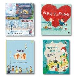 家庭與親情繪本套書(一)