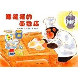 黑猩猩的麵包店(暢銷日本20年的經典名作)