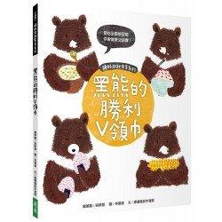 頭好壯壯食育系列繪本3:黑熊的勝利V領巾