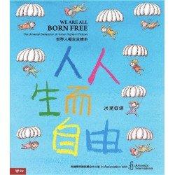 人人生而自由:世界人權宣言繪本