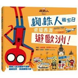 蜘蛛人離家日:東擺西盪遊歐洲