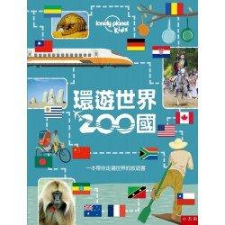 環遊世界200國-一本帶你走遍世界的旅遊書(精)