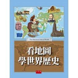 看地圖學世界歷史(精)