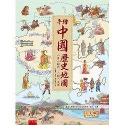 手繪中國歷史地圖:一頁一朝代‧一朝一文化(精)