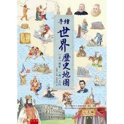 手繪世界歷史地圖:一頁一國家‧一國一文化(精)