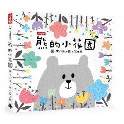 熊的小花園(有驚喜立體花園唷)
