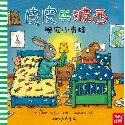 皮皮與波西:晚安小青蛙
