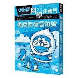 哆啦A夢科學任意門16:勇闖南極冒險號