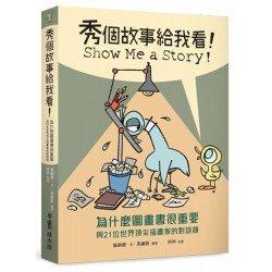 秀個故事給我看!為什麼圖畫書很重要,與21位世界頂尖插畫家的對談錄