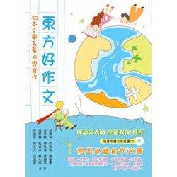東方好作文-50本文學名著引導寫作(附CD)