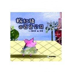粉紅豬逛百貨公司