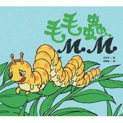 毛毛蟲MM(精裝)