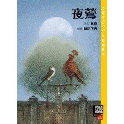 夜鶯(附贈CD)