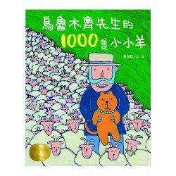 烏魯木齊先生的1000隻小小羊