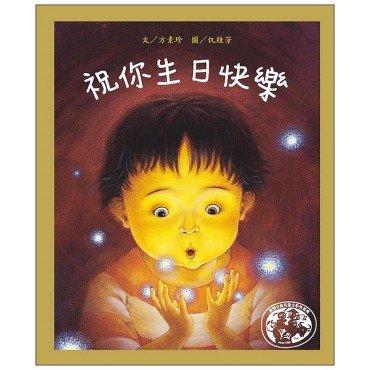 祝你生日快樂:暢銷二十年最佳生命教育繪本