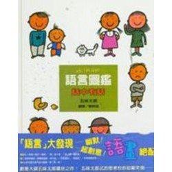 語言圖鑑 3 話中有話(精)