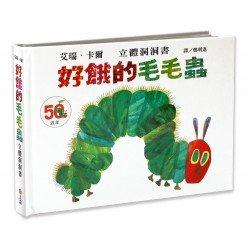 好餓的毛毛蟲立體洞洞書(50