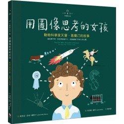 不簡單女孩1 用圖像思考的女孩:動物科學家天寶?葛蘭汀的故事