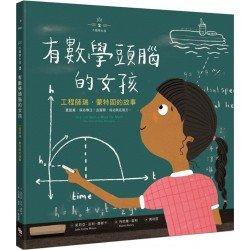 不簡單女孩2 有數學頭腦的女孩:工程師瑞‧蒙特固的故事
