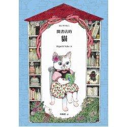 開書店的貓