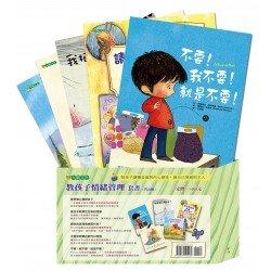 教孩子情續管理套書