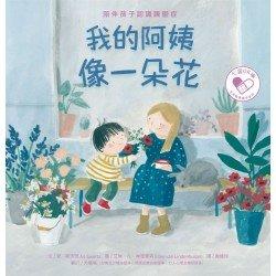 我的阿姨像一朵花:陪伴孩子認識躁鬱症