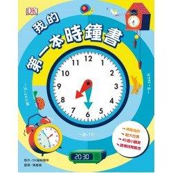 我的第一本時鐘書(轉轉時鐘X立體翻頁,建立時間觀念)