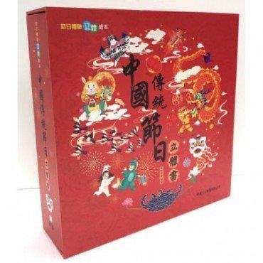 中國傳統節日立體書