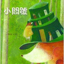 臺灣兒童文學叢書:小問號 附CD、DVD