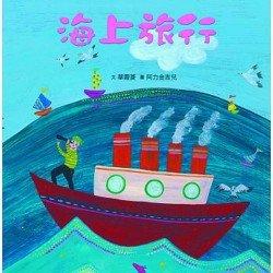 臺灣兒童文學叢書 海上旅行 附CD、DVD