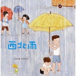 臺灣兒童文學叢書:西北雨(附CD、DVD)